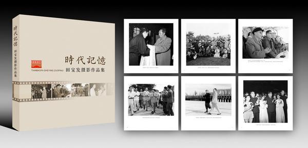 《时代记忆——田宝发摄影作品集》